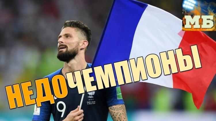 Фабрика футбола. Франция - Чемпион мира! И это ужасно...
