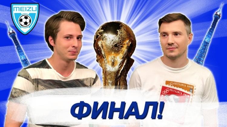 Финал Чемпионата Мира по футболу 2018. Франция - Хорватия - 3-й тайм с В. Стогниенко