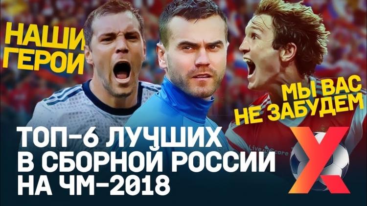 Управляемый хаос. Ими гордится даже Путин. Лучшие в сборной России на ЧМ-2018