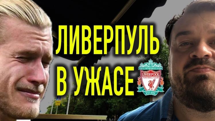 Василий Уткин: Футбольный клуб. Ливерпуль в ужасе