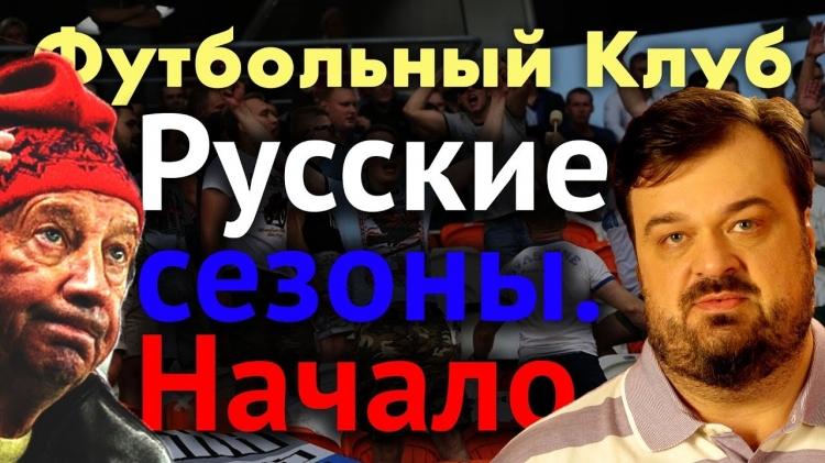 Василий Уткин: Футбольный клуб. Русские сезоны. Начало