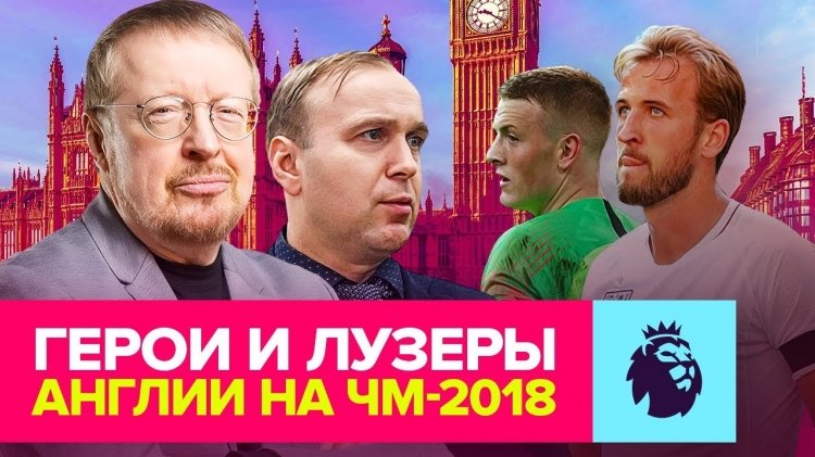 Елагин и Казанский - о сборной Англии. Батл по фактам