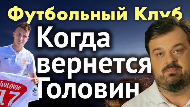 Василий Уткин: Футбольный клуб. Когда вернется Головин