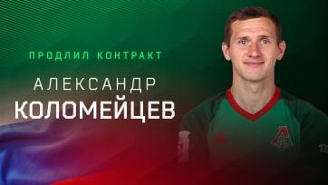 Официально: Коломейцев продлил контракт с «Локо»