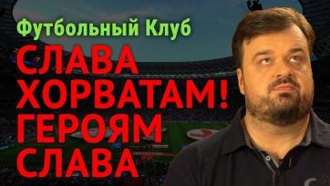 Василий Уткин: Футбольный клуб. Слава хорватам! Героям слава