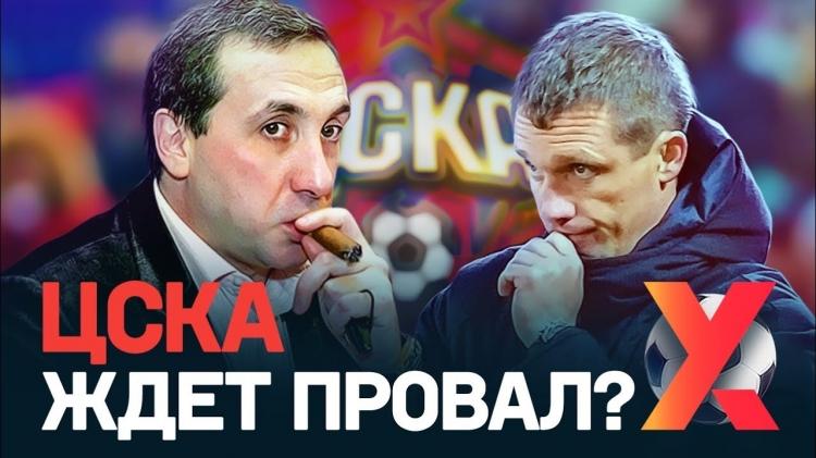Управляемый хаос. Что будет с ЦСКА? Кто нужен Гончаренко?