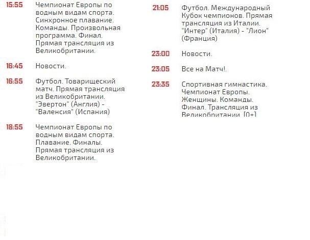 «Матч Премьер» не стоит 219 рублей. Лучше купите поесть