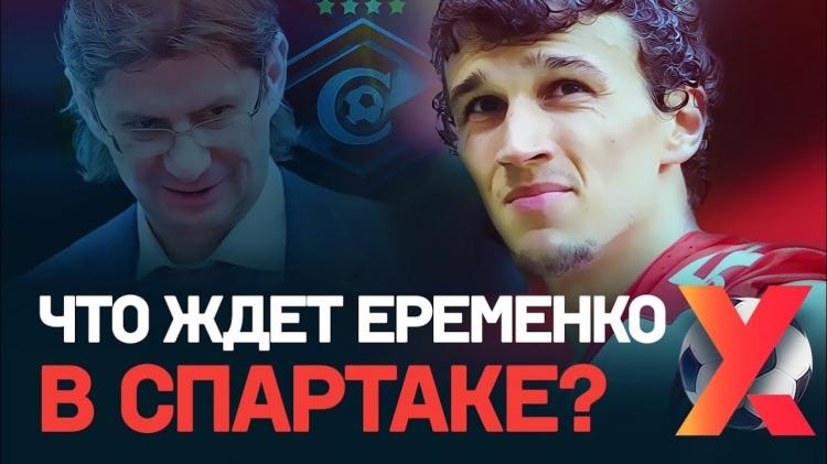 Управляемый хаос. Роман Еременко в «Спартаке». Зачем?