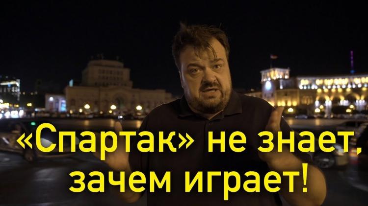 Василий Уткин: Футбольный клуб. «Спартак» не знает, зачем играет!