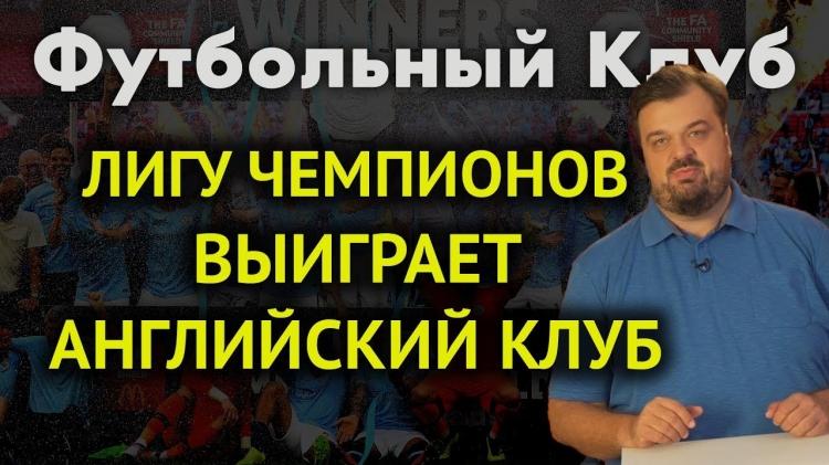 Василий Уткин: Футбольный клуб. Уткин о новом сезоне АПЛ