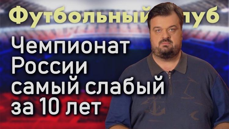 Василий Уткин: Футбольный клуб. Чемпионат России самый слабый за 10 лет