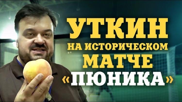 Василий Уткин: Футбольный клуб. 4 застолья и 1 футбол в Армении