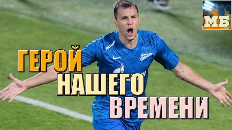 Фабрика футбола. Почему Дзюба - самый крутой футболист России!