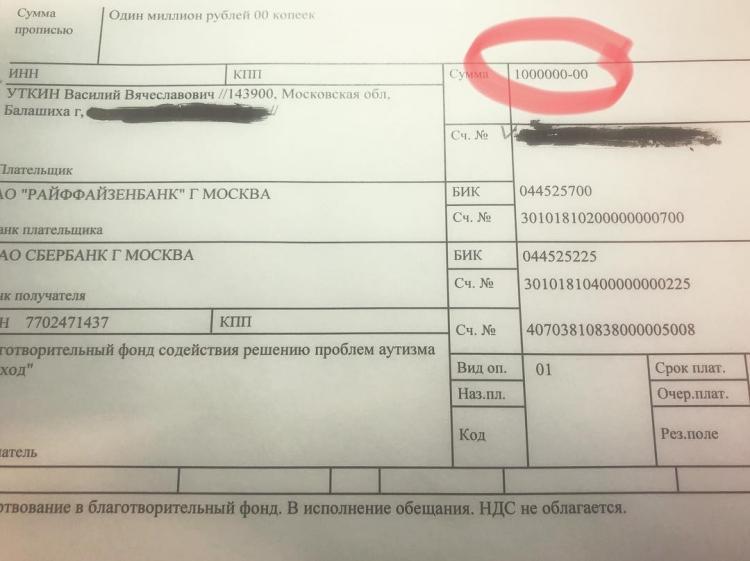 Всё, что Уткин заработал во время ЧМ, было пожертвовано Василием на благотворительность