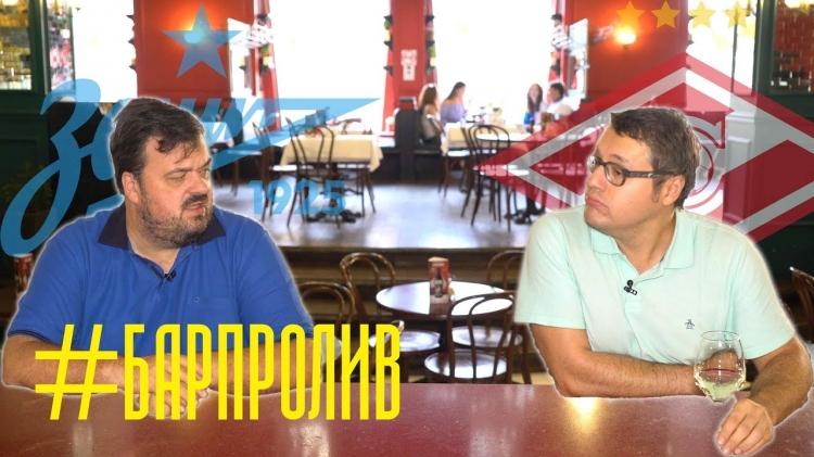 #БарПролив #Зенит #Спартак