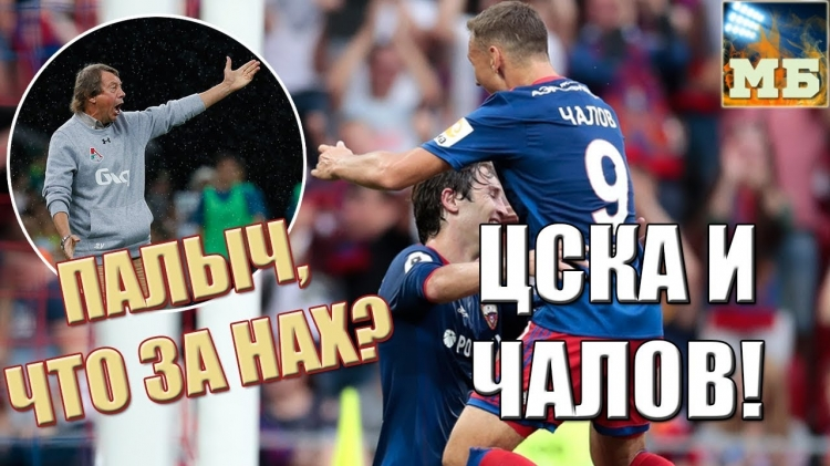 Фабрика футбола. ЦСКА - супер. «Краснодар» - топ. «Локомотив» - дно