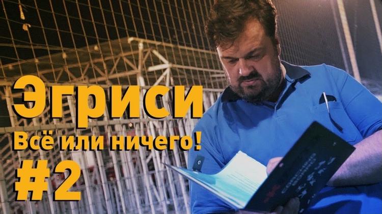 Василий Уткин: Футбольный клуб. «Эгриси». Всё или ничего! №2. Игра с неудобным соперником