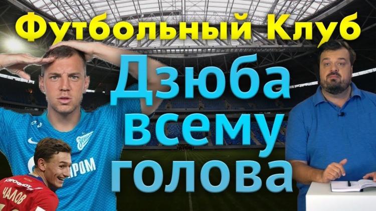 Василий Уткин: Футбольный клуб. А у «Спартака» нет лидера