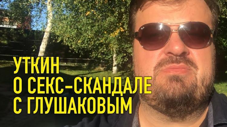 Василий Уткин: Футбольный клуб. Уткин о Секс-скандале с Глушаковым