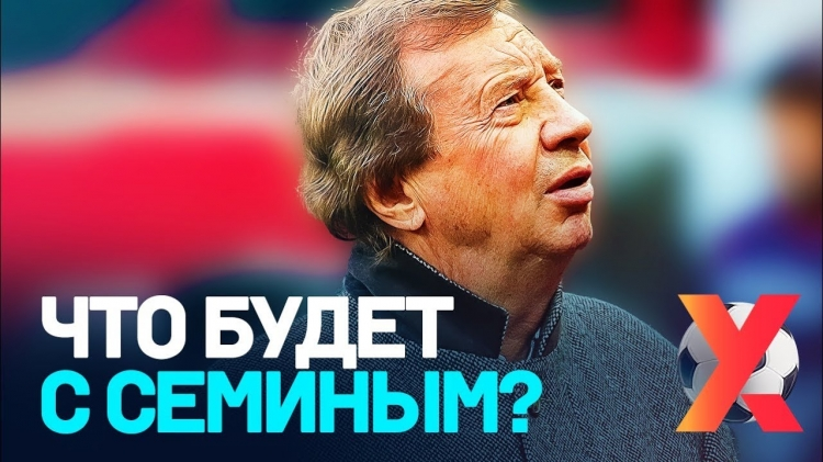 Управляемый хаос. «Локомотив» провалил старт сезона. Во всем виноват Семин?
