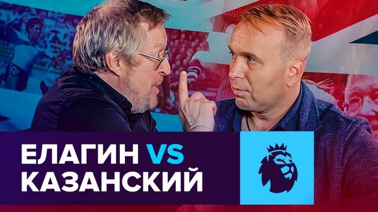 Елагин и Казанский - о 6 туре АПЛ, мощи «Ливерпуля» и проблемах середняков