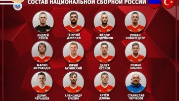 Сборная России: есть стартовый состав на матч с Турцией