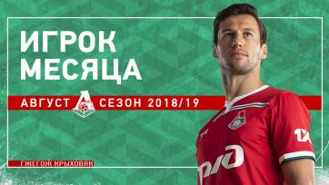Крыховяк назван игроком августа в «Локомотиве»