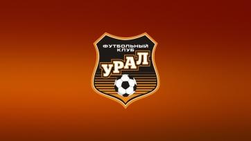 «Урал» ищет болельщиков, которые потеряли на матче бюстгальтер и штопор