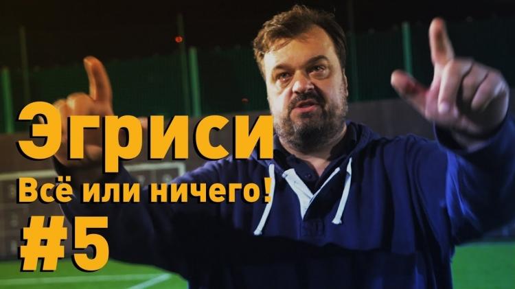 Василий Уткин: Футбольный клуб. «Эгриси». Всё или ничего! №5. В погоне за первым местом