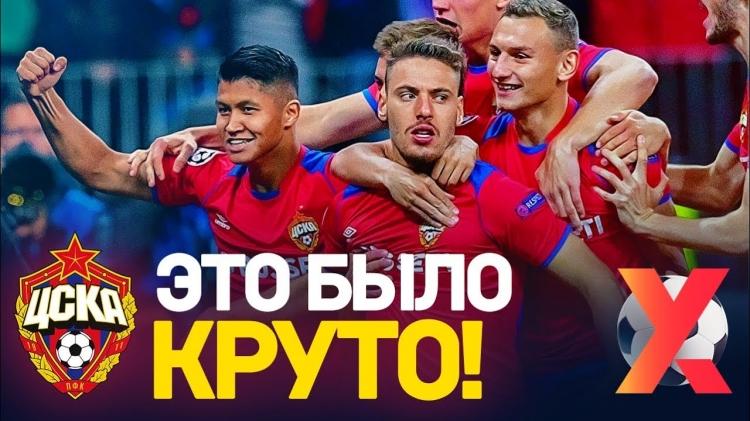 Управляемый хаос. Почему ЦСКА настолько хорош? Не устоял даже «Реал»