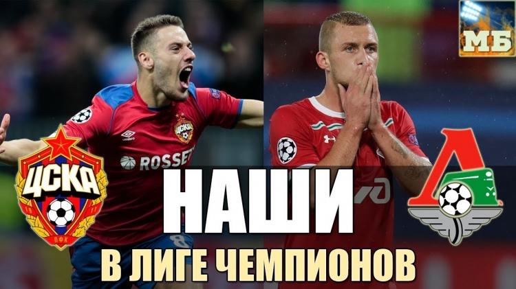 Фабрика футбола. «Локомотив», ну сколько можно?! ЦСКА пишет новую историю