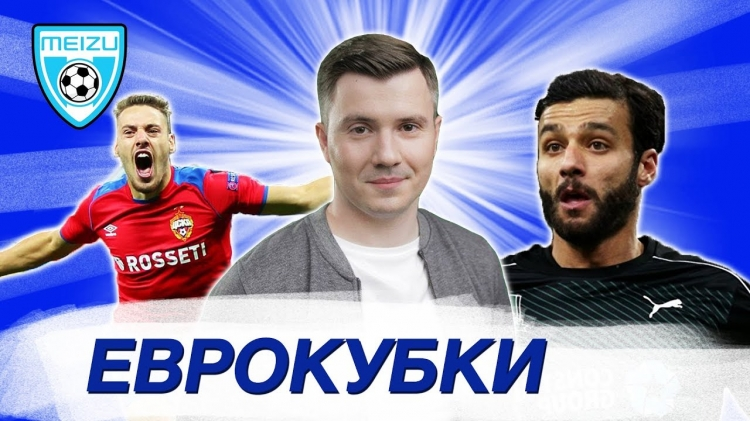Еврокубки тур 2 - 3-й тайм с В.Стогниенко