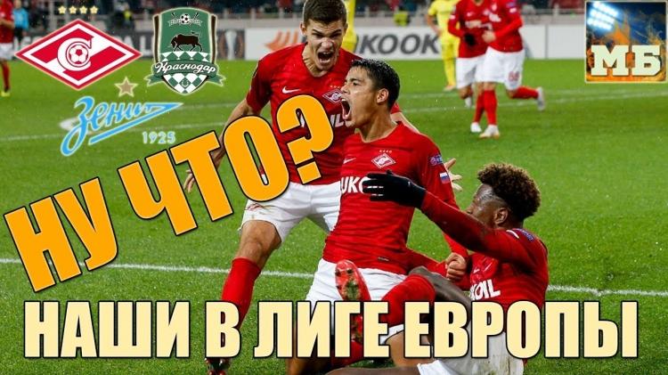 Фабрика футбола. «Спартак» выздоравливает. «Краснодар» - супер! У «Зенита» спад