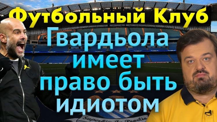 Василий Уткин: Футбольный клуб. Европа в поисках идей, Семин находит поддержку