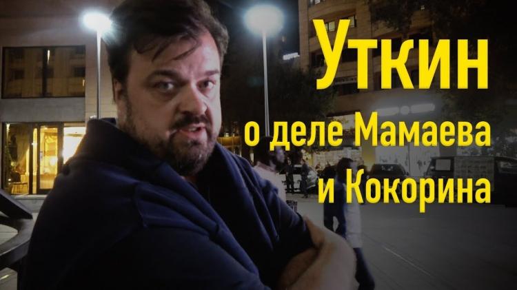 Василий Уткин: Футбольный клуб. Уткин о деле Мамаева и Кокорина