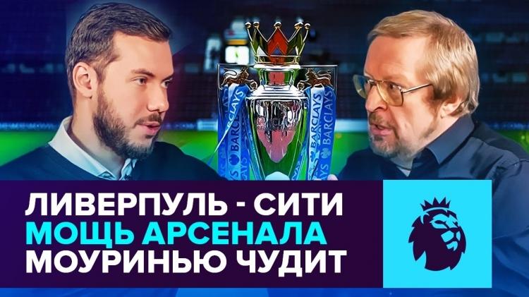 Елагин и Гутцайт - о проблемах «Ливерпуля», стабильности «Челси» и перспективах сборной Англии