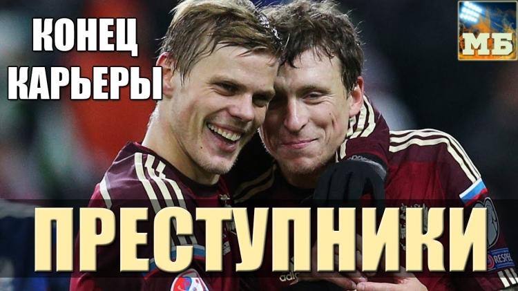 Фабрика футбола. «Черти». Кокорин и Мамаев задержаны. Дальше - тюрьма. Продолжение истории