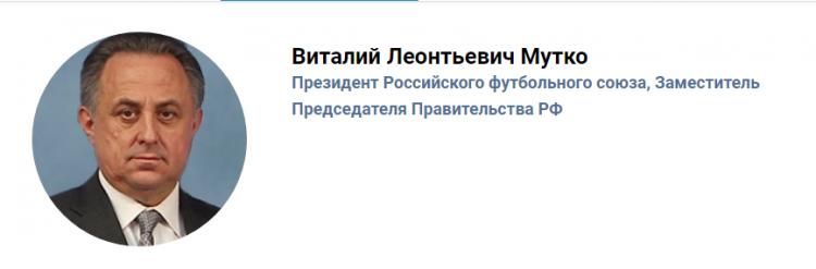 Мутко возглавил РФС