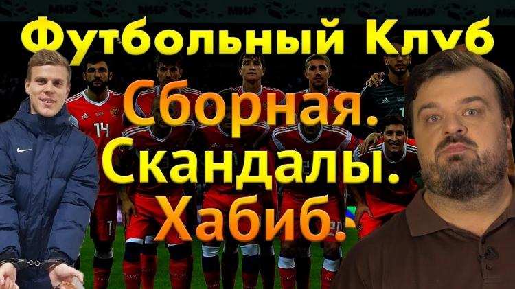 Василий Уткин: Футбольный клуб. Сборная. Кокорины. Хабиб