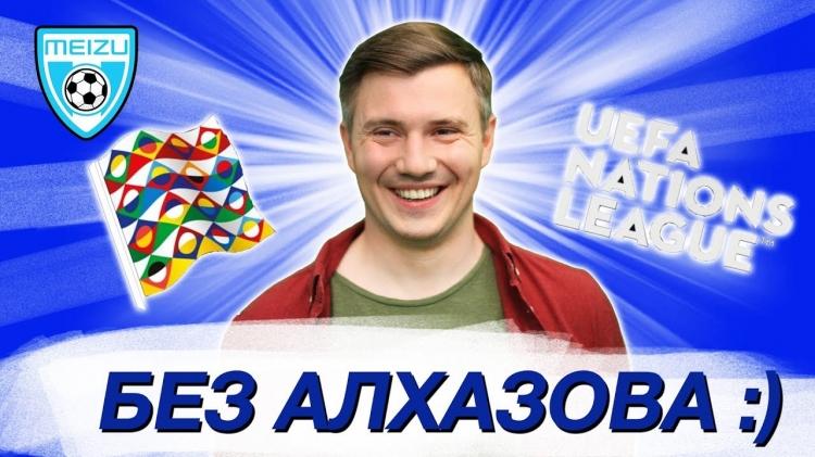 Обзор главных мачтей Лиги Нации - 3-й тайм с В.Стогниенко