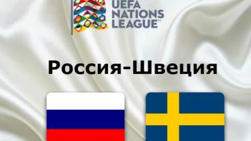 Где смотреть матч Лиги наций Россия - Швеция