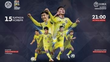 Стартовала онлайн-продажа билетов на матч Казахстан - Латвия