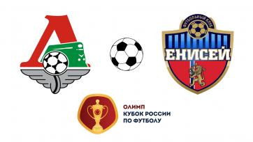 «Локомотив» – «Енисей» - 4:1. Текстовая трансляция матча