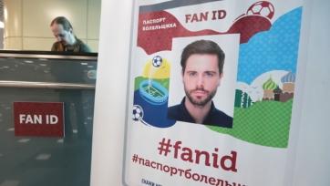 Паспорт болельщика может использоваться на Евро-2020