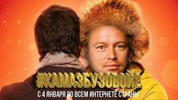 КАМАЗ продолжает уговаривать Бузову стать спонсором команды. Видео