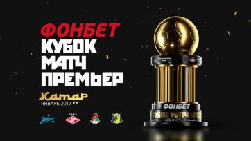 Сегодня в Катаре стартует «Фонбет Кубок Матч Премьер». Расписание игр