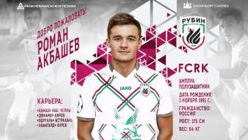 «Рубин» подписал полузащитника из клуба ФНЛ