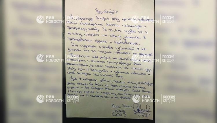 Кокорин написал письмо: «Урок я полностью усвоил, тюрьма этому способствует»