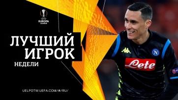 УЕФА определил лучшего игрока недели Лиги Европы