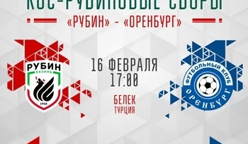 ТМ. «Оренбург» второй раз за день обыграл «Рубин»